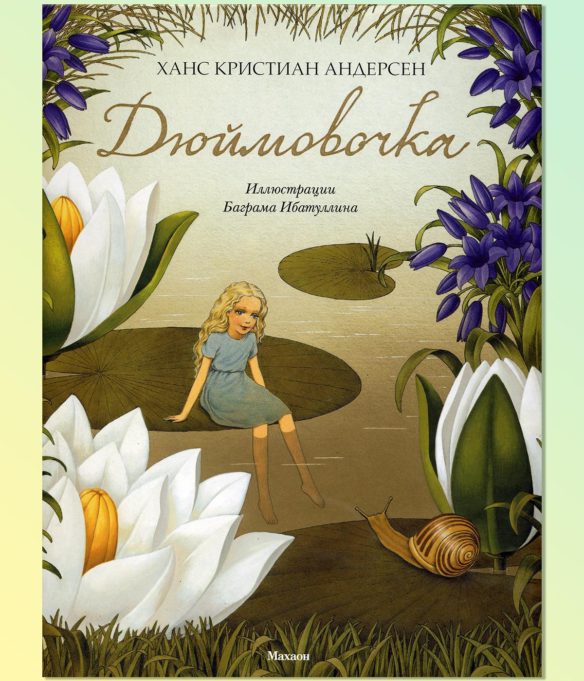 История знаменитого датского сказочника о Дюймовочке - крошечной девочке 7d659e6c2ced4